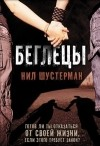 Нил Шустерман - Беглецы