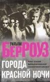 Уильям Берроуз - Города Красной Ночи