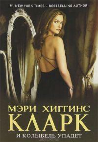 http://j.livelib.ru/boocover/1000522777/l/bdcb/Meri_Higgins_Klark__I_kolybel_upadjot.jpg