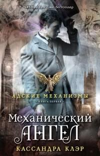 Кассандра Клэр - Адские механизмы. Книга 1. Механический ангел