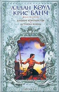 Аллан Коул, Крис Банч - Далекие королевства. История воина