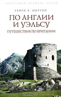 Генри В. Мортон — По Англии и Уэльсу. Путешествия по Британии