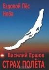 Василий Ершов / Vasiliy Yershov - Страх полета / Strakh Polyota