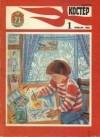 без автора - Костер № 1/1988
