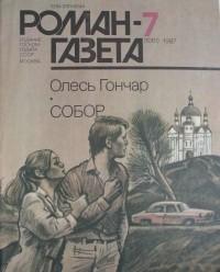 Олесь Гончар — Собор