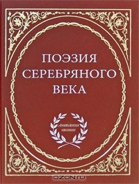 Антология - Поэзия Серебряного века