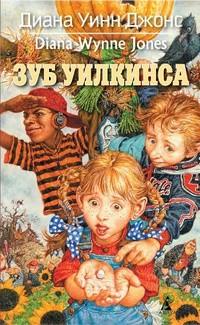 Диана Уинн Джонс - Зуб Уилкинса