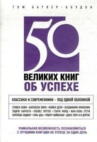 Том Батлер-Боудон — 50 великих книг об успехе