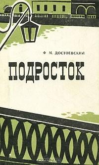 достоевский сказки