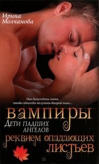 Ирина Молчанова - Вампиры - дети падших ангелов. Реквием опадающих листьев