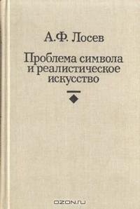 А. Ф. Лосев - Проблема символа и реалистическое искусство