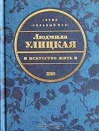 Людмила Улицкая — Искусство жить