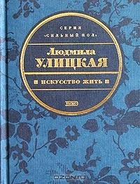 Людмила Улицкая - Искусство жить
