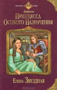 Елена Звездная - Катриона. Принцесса особого назначения