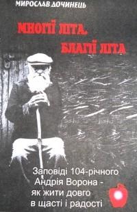 Мирослав Дочинець — Многії літа. Благії літа.