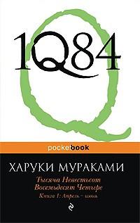 Харуки Мураками — 1Q84. Тысяча невестьсот восемьдесят четыре. Книга 1. Апрель-июнь