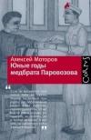 Алексей Моторов - Юные годы медбрата Паровозова