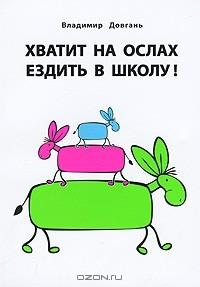 Владимир Довгань - Хватит на ослах ездить в школу!