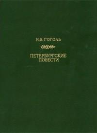 Н. В. Гоголь — Петербургские повести