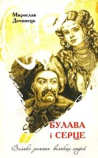 Мирослав Дочинець - Булава і серце