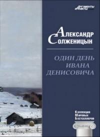 Александр Солженицын — Один день Ивана Денисовича