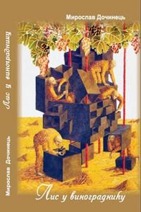 Мирослав Дочинець — Лис у винограднику