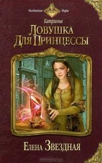 Елена Звездная - Катриона. Ловушка для принцессы