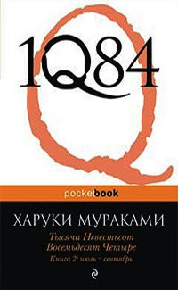 Харуки Мураками - 1Q84. Тысяча невестьсот восемьдесят четыре. Книга 2. Июль-сентябрь