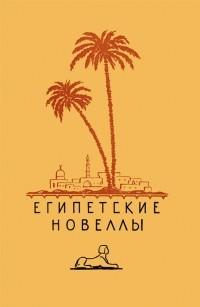 коллектив авторов — Египетские новеллы