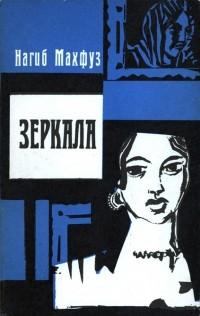 Нагиб Махфуз - Зеркала