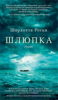 Книга Шлюпка Роган