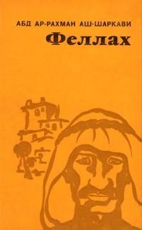 Абдаррахман аш-Шаркави - Феллах