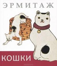 — Эрмитаж. Кошки