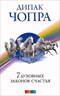 Дипак Чопра - 7 духовных законов счастья