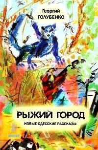Обложка книги новые одесские рассказы ян левинзон видео