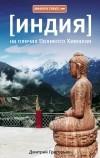 Дмитрий Григорьев - Индия. На плечах Великого Хималая