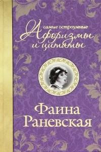 Фаина Раневская — Самые остроумные афоризмы и цитаты