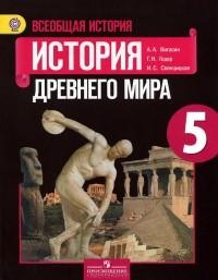 Учебник По Всеобщей Истории 5 Класс Вигасин