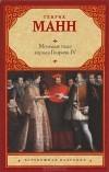 Генрих Манн - Молодые годы короля Генриха IV