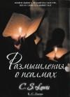 К. С. Льюис - Размышление о псалмах