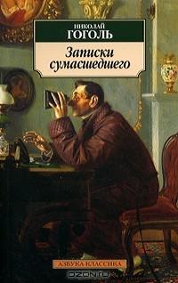 Николай Гоголь — Записки сумасшедшего