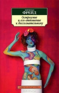 Зигмунд Фрейд — Остроумие и его отношение к бессознательному