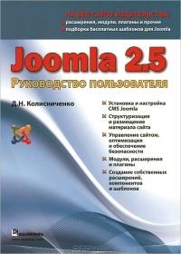 Денис Колисниченко — Joomla 2.5. Руководство пользователя