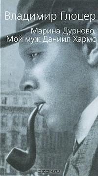 Владимир Глоцер — Марина Дурново. Мой муж Даниил Хармс