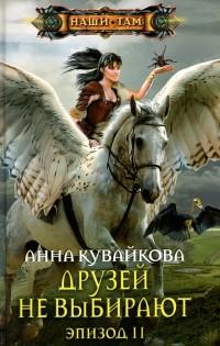 Анна Кувайкова — Друзей не выбирают. Эпизод II