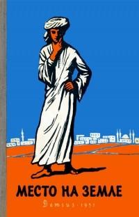 Абдаррахман аш-Шаркави, Юсуф Идрис, Махмуд Теймур, Тауфик аль-Хаким - Место на земле