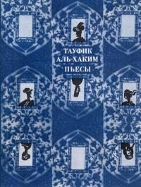Тауфик Аль-Хаким - Пьесы