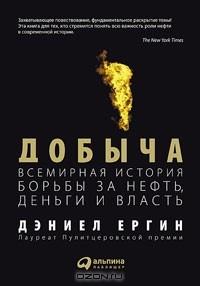 Дэниел Ергин — Добыча. Всемирная история борьбы за нефть, деньги и власть