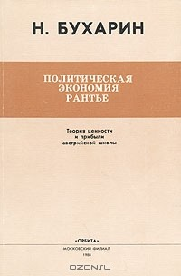 http://i.livelib.ru/boocover/1000545830/l/8594/N._Buharin__Politicheskaya_ekonomiya_rante.jpg