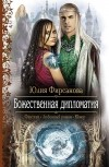 Юлия Фирсанова - Божественная дипломатия